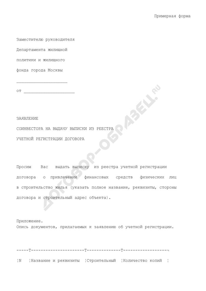 Заявление соинвестора на выдачу выписки из реестра учетной регистрации договора о привлечении финансовых средств физических лиц в строительство жилья в городе Москве. Страница 1