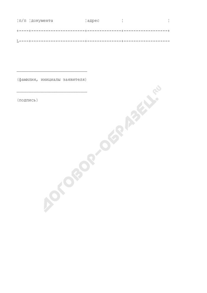 Заявление соинвестора на выдачу выписки из реестра учетной регистрации договора о привлечении финансовых средств физических лиц в строительство жилья в городе Москве. Страница 2