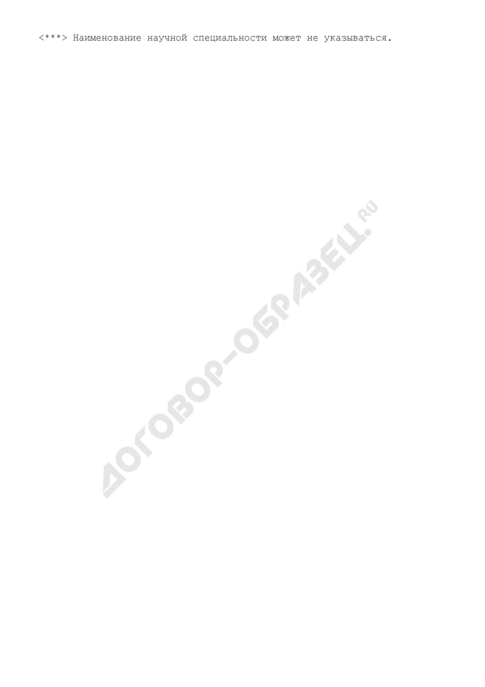 Заявление соискателя о признании документа, представленного к признанию, в соответствии с установленной в Российской Федерации ученой степенью. Страница 3
