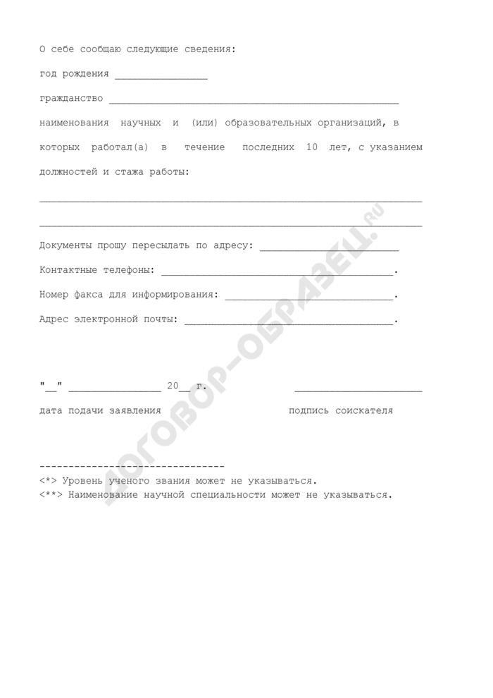 Заявление соискателя о признании документа, представленного к признанию, в соответствии с установленным в Российской Федерации ученым званием по специальности. Страница 2