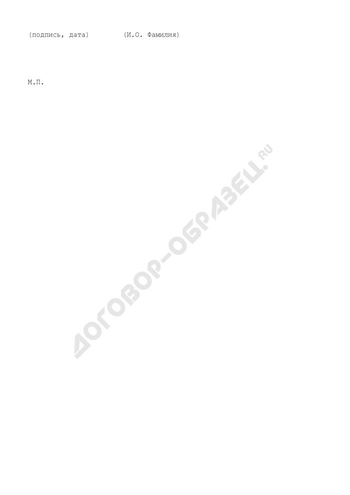 Заявление соискателя лицензии на осуществление космической деятельности. Страница 3