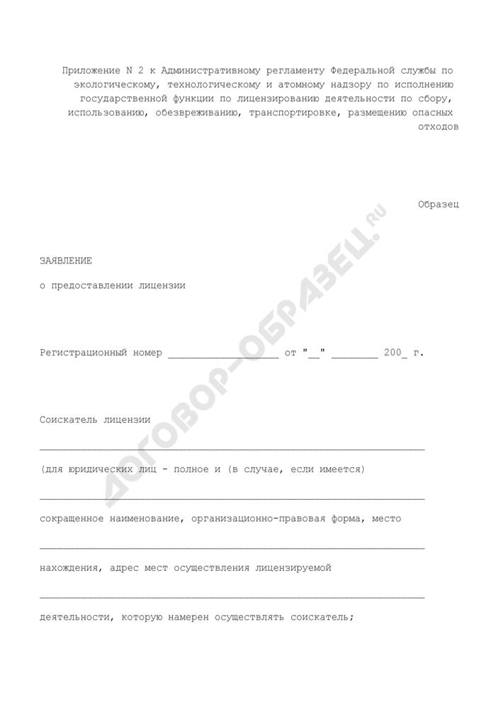Заявление соискателя лицензии в Ростехнадзор о предоставлении лицензии на деятельность по сбору, использованию, обезвреживанию, транспортировке, размещению опасных отходов (образец). Страница 1