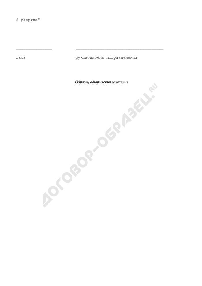 Заявление сотрудника ГФС России о присвоении ему квалификационного разряда (класса, категории). Страница 2