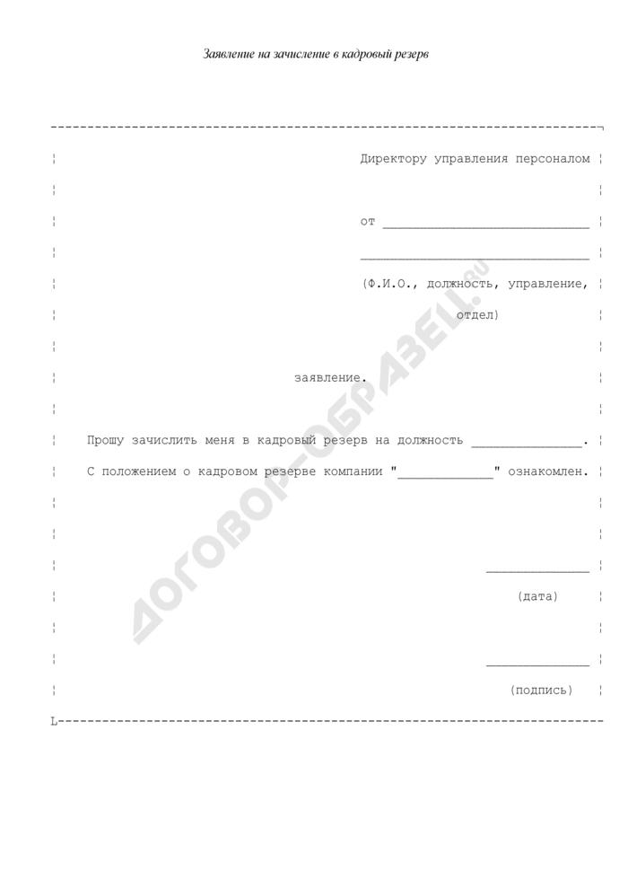 Заявление сотрудника на зачисление в кадровый резерв компании (примерная форма). Страница 1