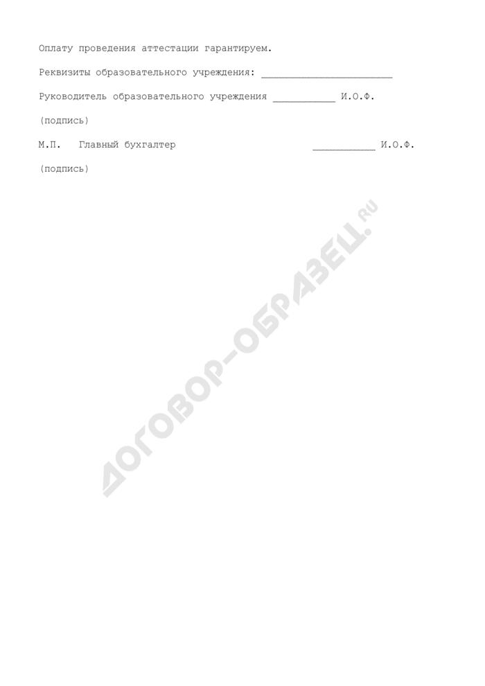 Заявление среднего специального учебного заведения на проведение аттестационной экспертизы. Страница 3