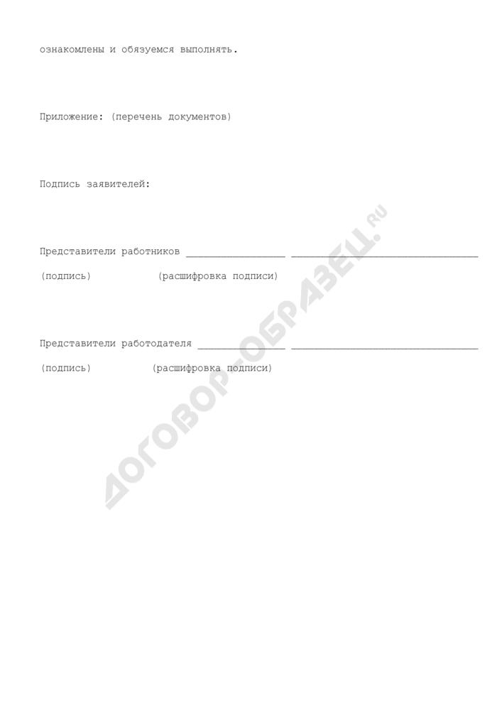 Заявление сторон коллективного трудового спора о рассмотрении коллективного трудового спора в Трудовом арбитражном суде. Страница 2