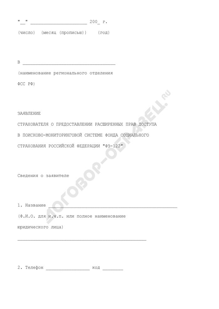 """Заявление страхователя о предоставлении расширенных прав доступа в поисково-мониторинговой системе Фонда социального страхования Российской Федерации """"ФЗ-122. Страница 1"""