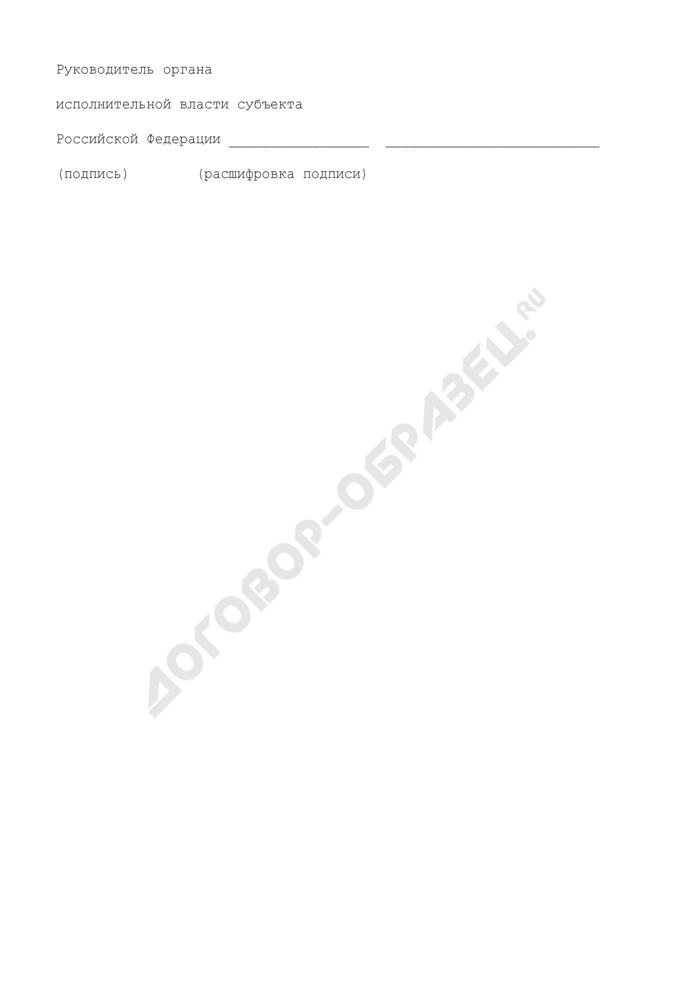 Заявление субъекта Российской Федерации о списании начисленных  пени за несвоевременное погашение находящихся в собственности Российской Федерации облигаций, у которого проведена реструктуризация задолженности по погашению облигаций и выплате процентов. Страница 3