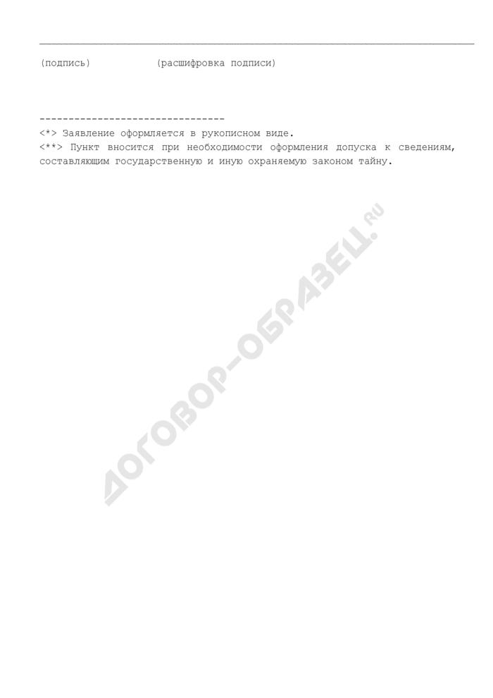 Заявление гражданского служащего, изъявившего желание участвовать в конкурсе на замещение вакантной должности государственной гражданской службы в Федеральном агентстве по управлению государственным имуществом. Страница 2