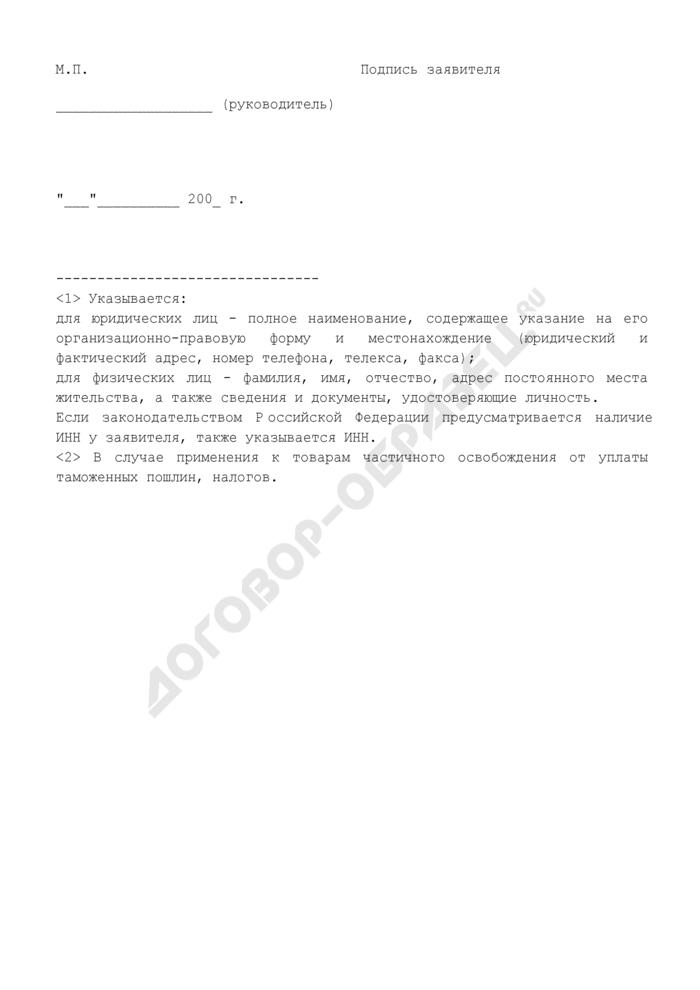 Заявление таможенного режима временного ввоза. Страница 3