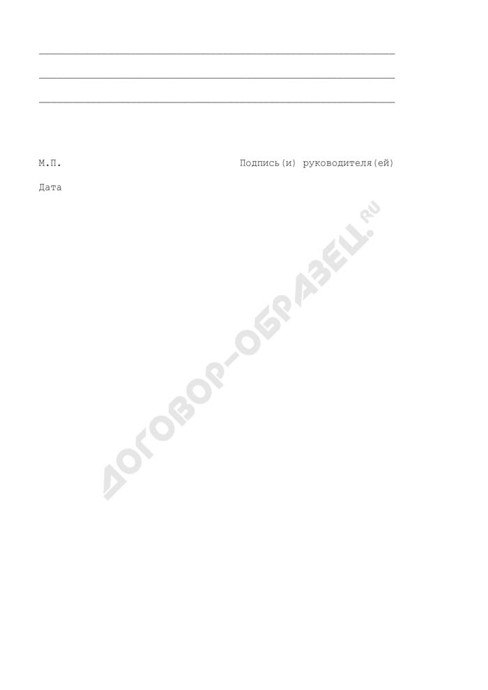 Заявление товарной биржи в комиссию на включение в перечень. Страница 2