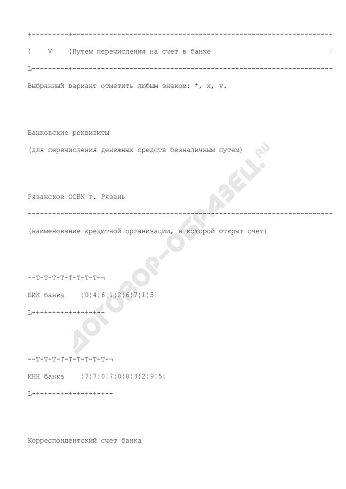 """Заявление гражданина в ГК """"Агентство по страхованию вкладов"""" о выплате возмещения по вкладам (пример). Страница 3"""
