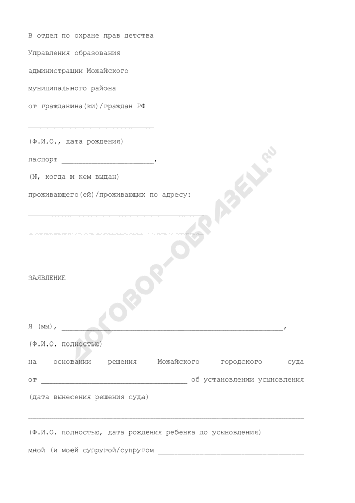 Заявление усыновителей о назначении ежемесячного денежного пособия на усыновленного ребенка на территории Можайского муниципального района Московской области. Страница 1