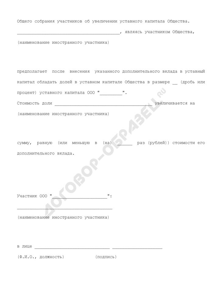 Заявление участника - иностранного юридического лица о внесении дополнительного денежного вклада в уставный капитал общества с ограниченной ответственностью. Страница 3
