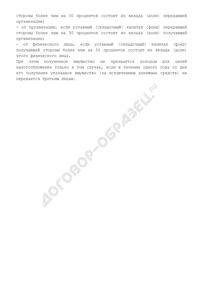 Заявление участника (акционера-гражданина) о внесении вклада в имущество общества для осуществления текущей деятельности. Страница 3