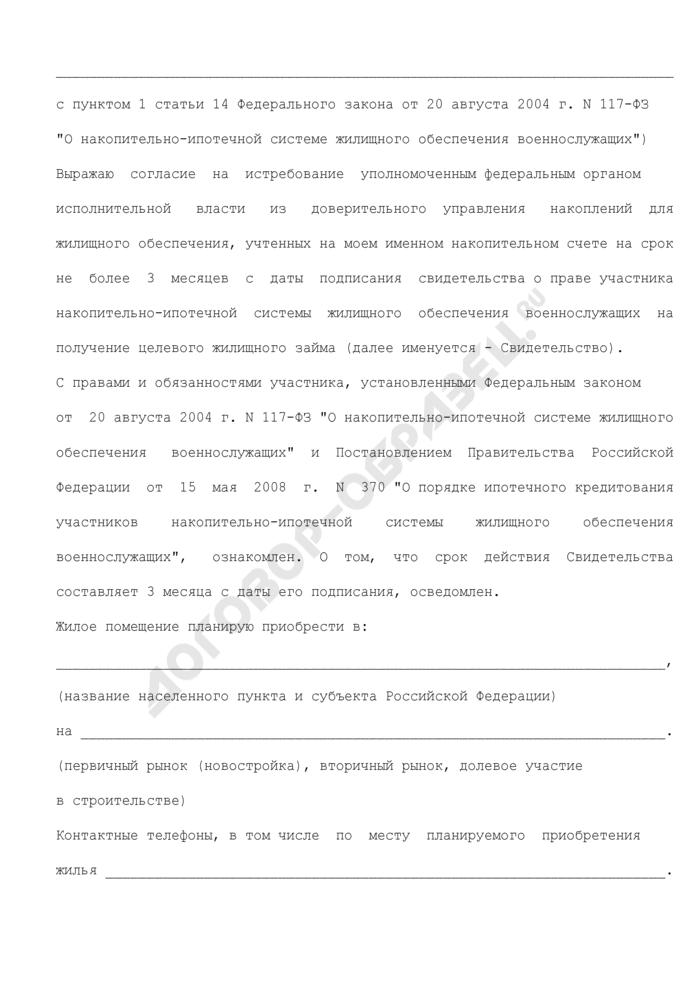Заявление участника накопительно-ипотечной системы жилищного обеспечения военнослужащих, о включении его в сведения об участниках, изъявивших желание получить целевой жилищный заем для заключения договора целевого жилищного займа (образец). Страница 2