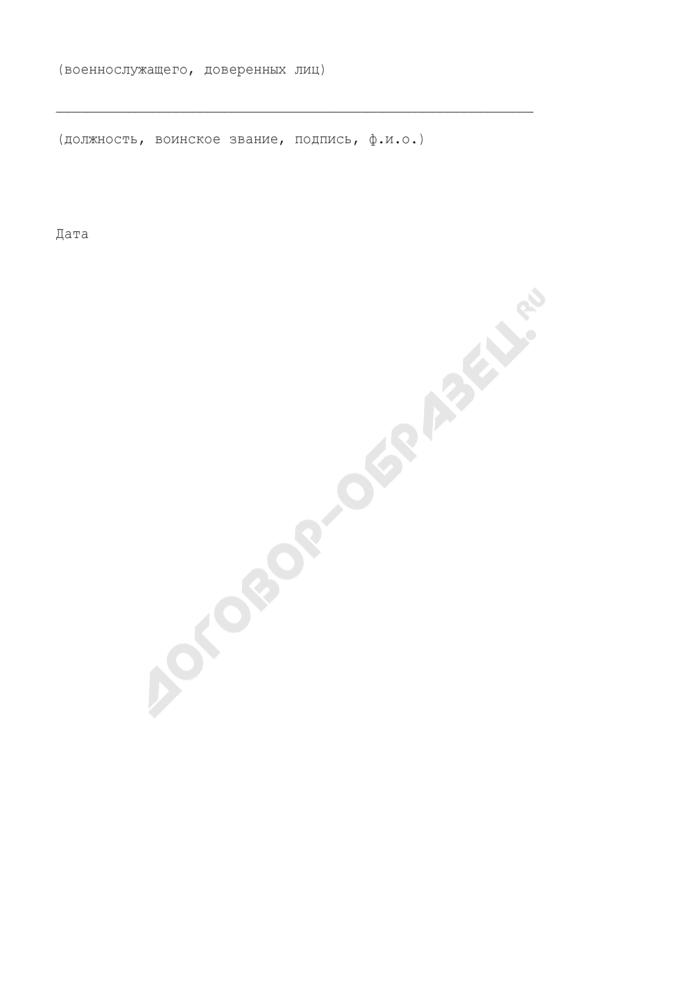 Заявление участника накопительно-ипотечной системы жилищного обеспечения военнослужащих, о включении его в сведения об участниках, изъявивших желание получить целевой жилищный заем для заключения договора целевого жилищного займа (образец). Страница 3