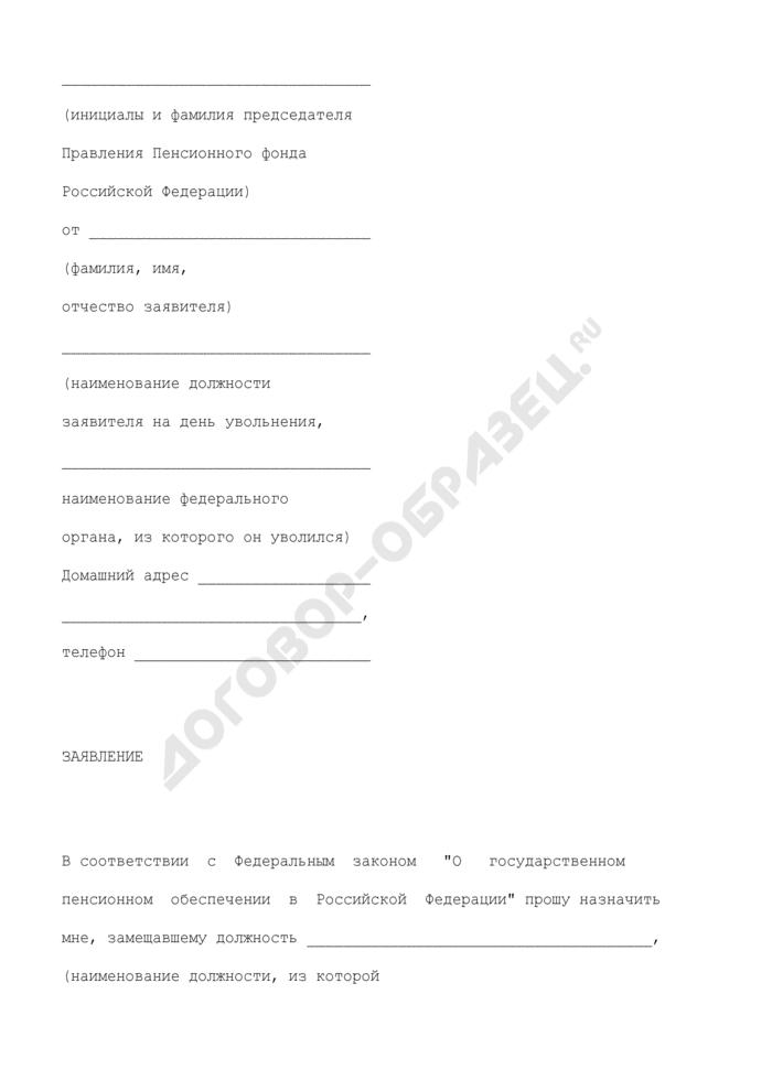 Заявление федерального служащего о назначении пенсии за выслугу лет в кадровую службу федерального органа государственной власти (его территориального органа) или его аппарата, иного государственного органа, в котором он замещал должность федеральной службы перед увольнением. Страница 1