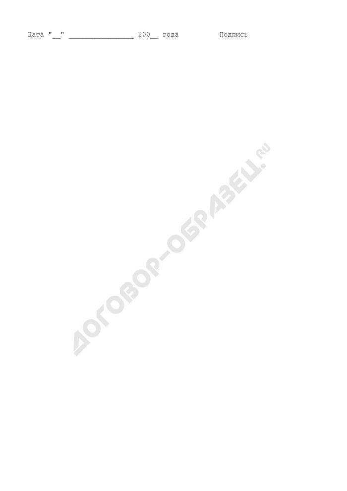 Заявление физического лица о расхождении данных, указанных в паспорте транспортного средства (свидетельстве о регистрации, паспорте гражданина Российской Федерации), со сведениями, указанными в налоговом уведомлении. Страница 3