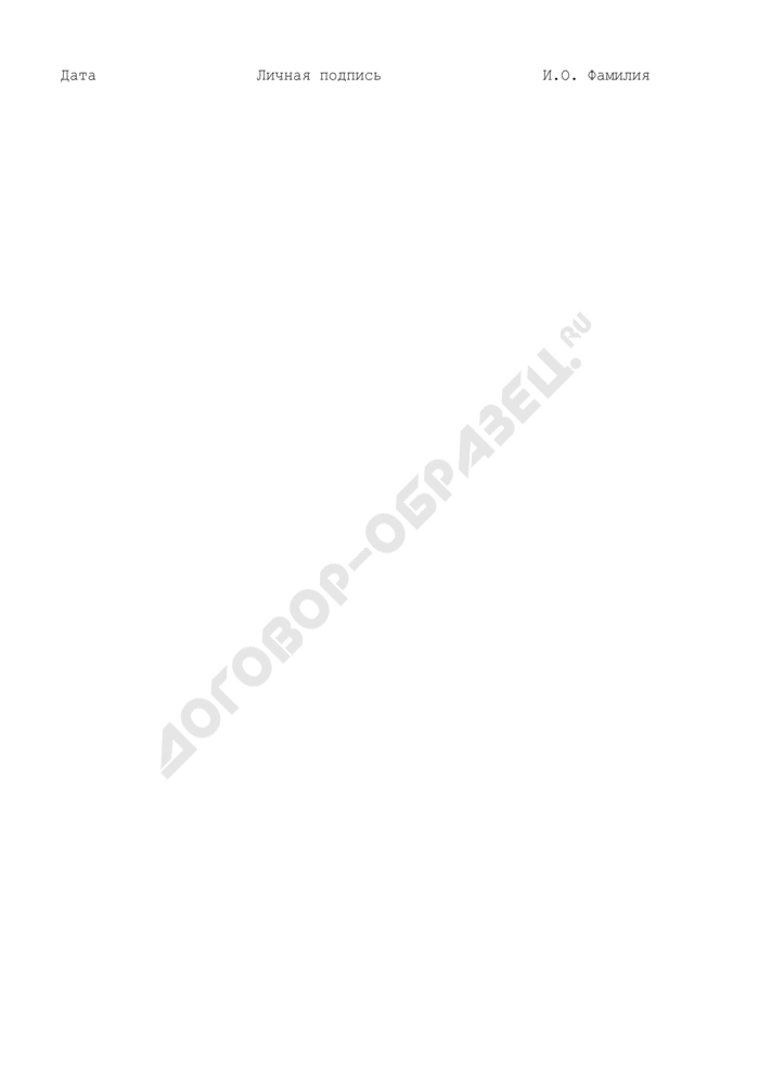 Заявление гражданского служащего Федерального агентства по управлению особыми экономическими зонами о присвоении ему первого (очередного) классного чина государственной гражданской службы Российской Федерации. Страница 2