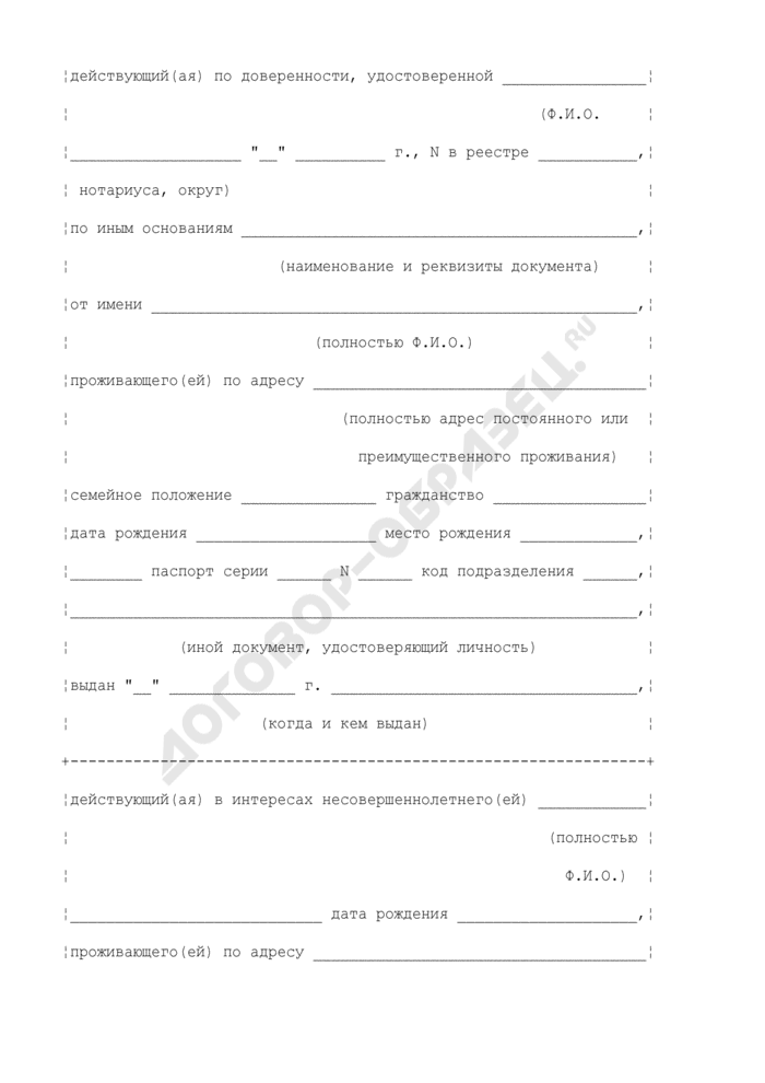 Заявление физического лица о представлении дополнительных документов. Страница 2