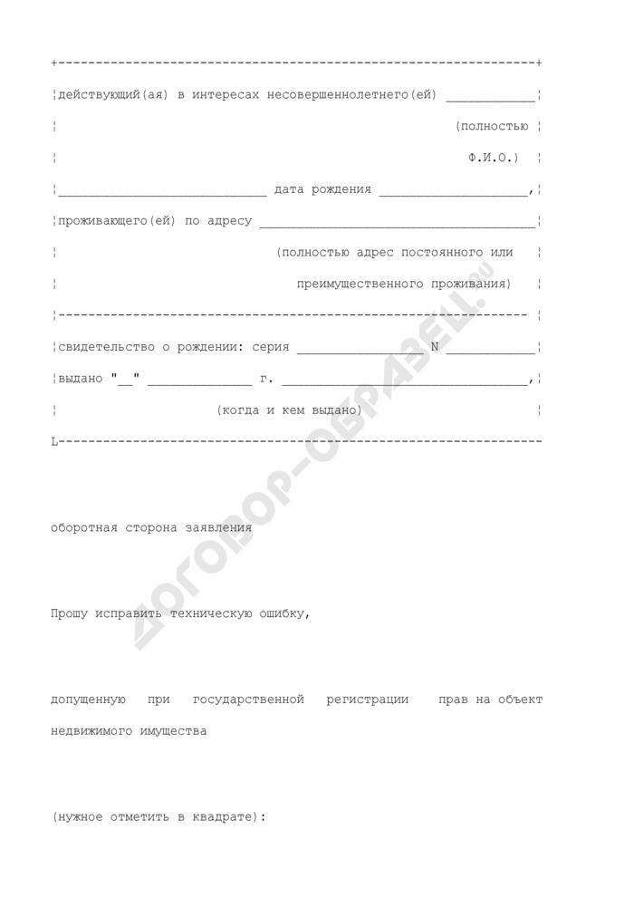 Заявление физического лица об исправлении технической ошибки. Страница 3