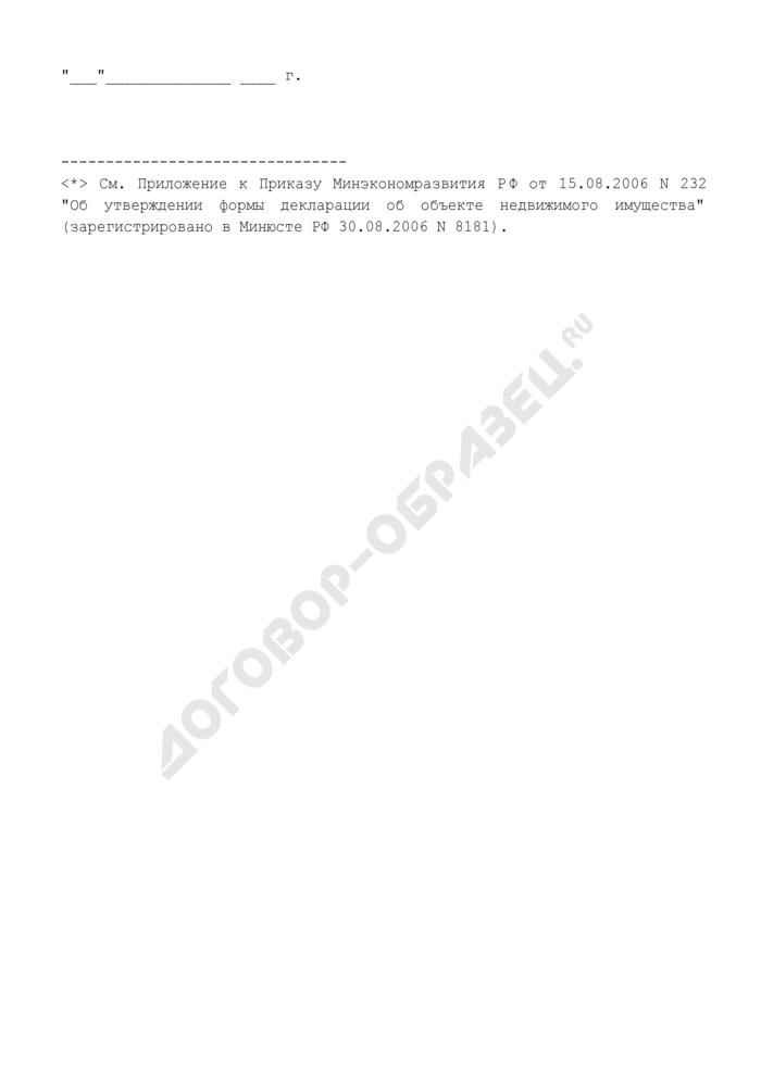 Заявление члена садоводческого (дачного) некоммерческого товарищества (потребительского кооператива, партнерства) о выдаче заключения, подтверждающего, что создаваемый (или созданный) объект недвижимого имущества расположен в пределах границ соответствующего земельного участка, предназначенного для ведения дачного хозяйства (или садоводства). Страница 2