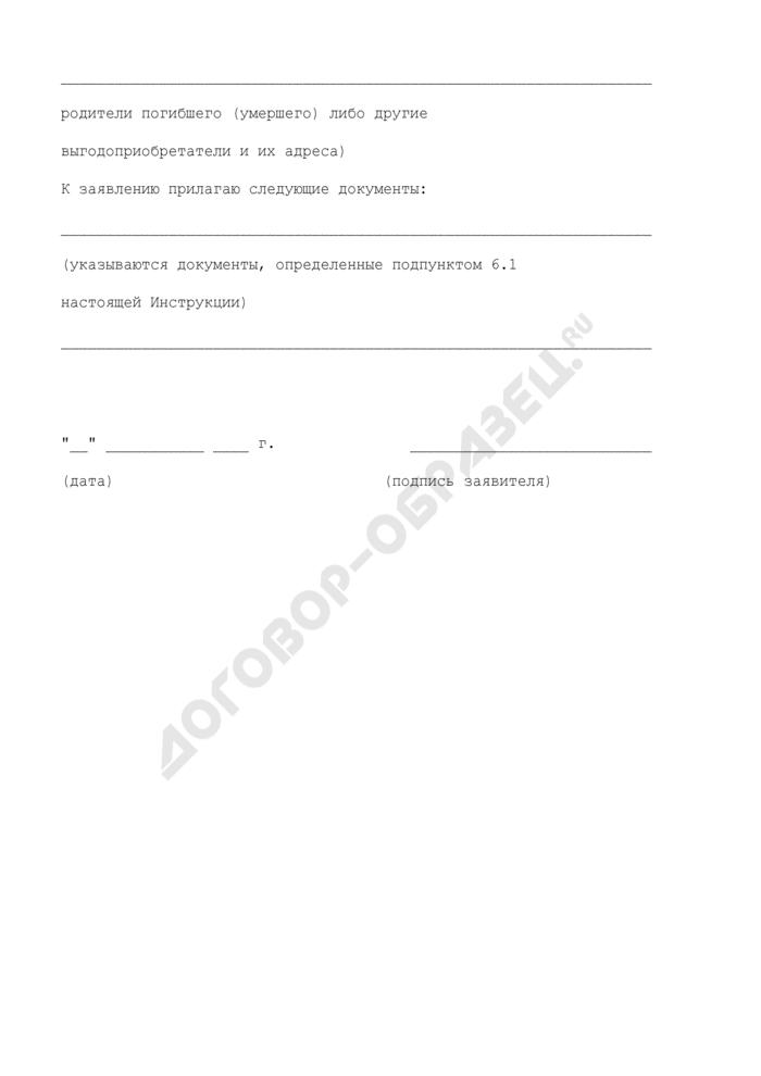 Заявление членов семьи погибшего (умершего) военнослужащего на получение единовременного пособия. Страница 3