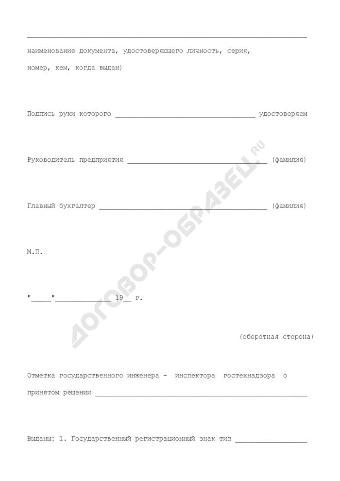 Заявление юридического лица на регистрацию машины. Страница 3
