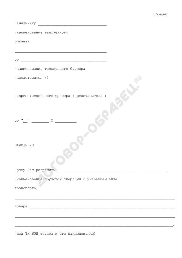 Заявление декларанта о разрешении транспортирования товара, декларируемого по грузовой таможенной декларации (образец). Страница 1