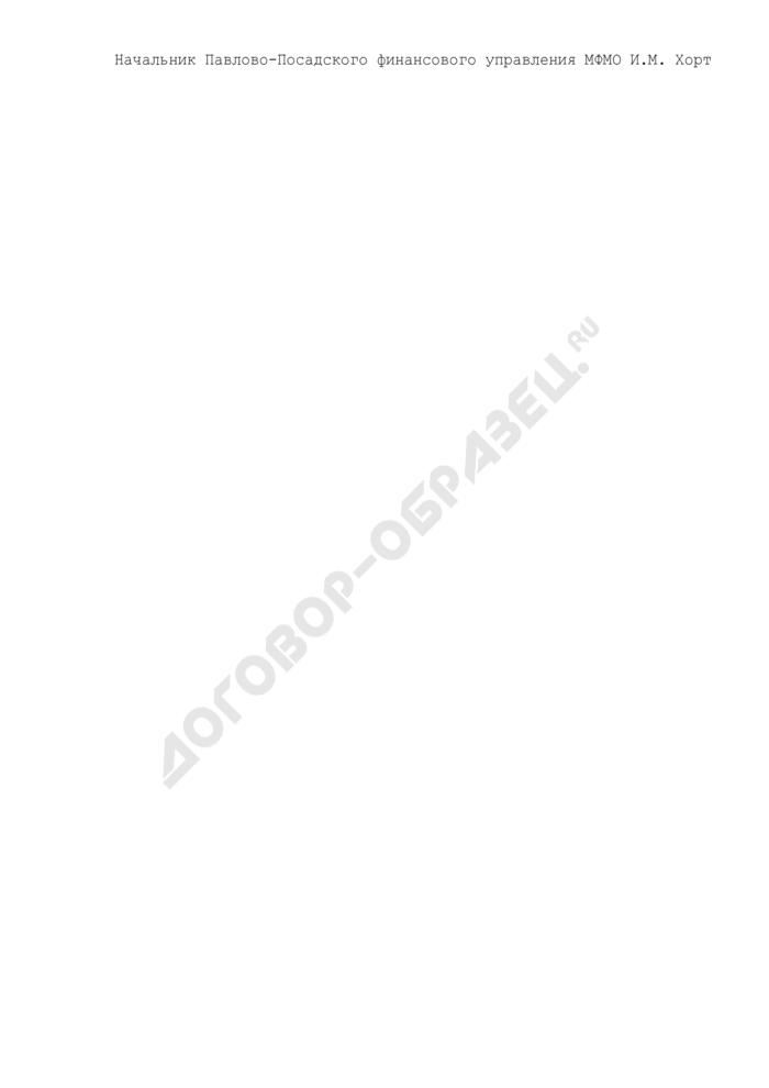 Заявление юридического лица на выдачу кредита из бюджета Павлово-Посадского муниципального района Московской области. Страница 2