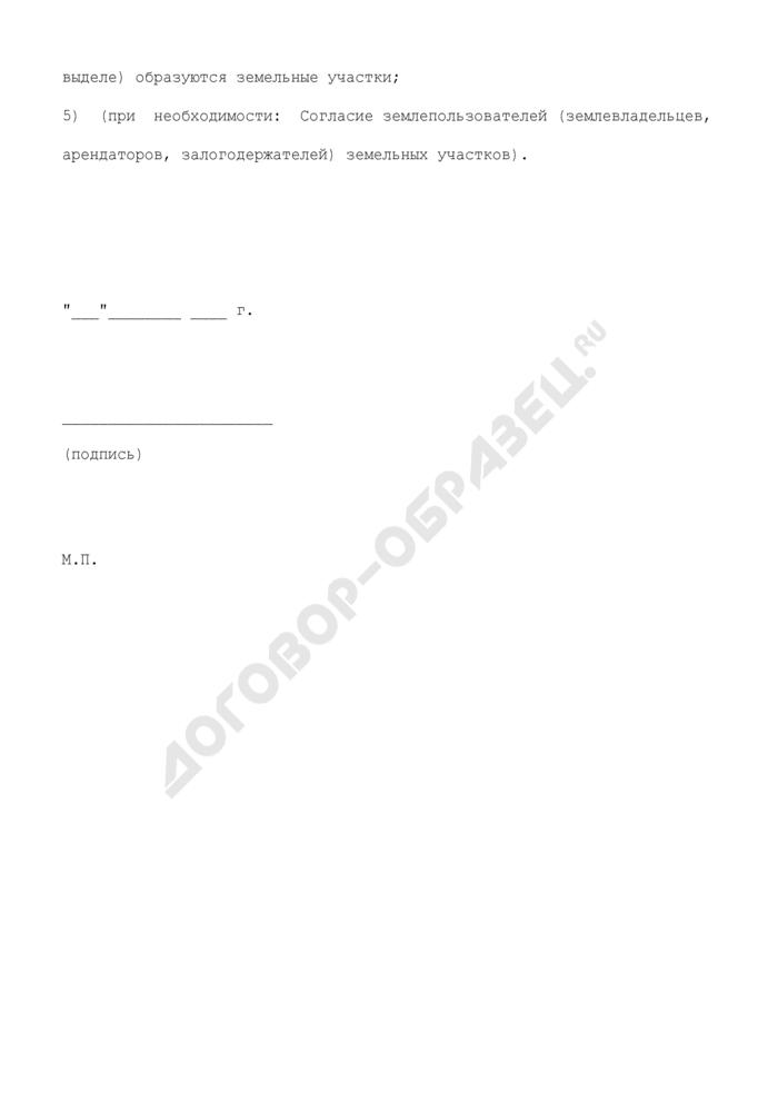 Заявление юридического лица об образовании земельных участков в результате раздела (объединения, перераспределения земельных участков или выдела из земельного участка). Страница 3