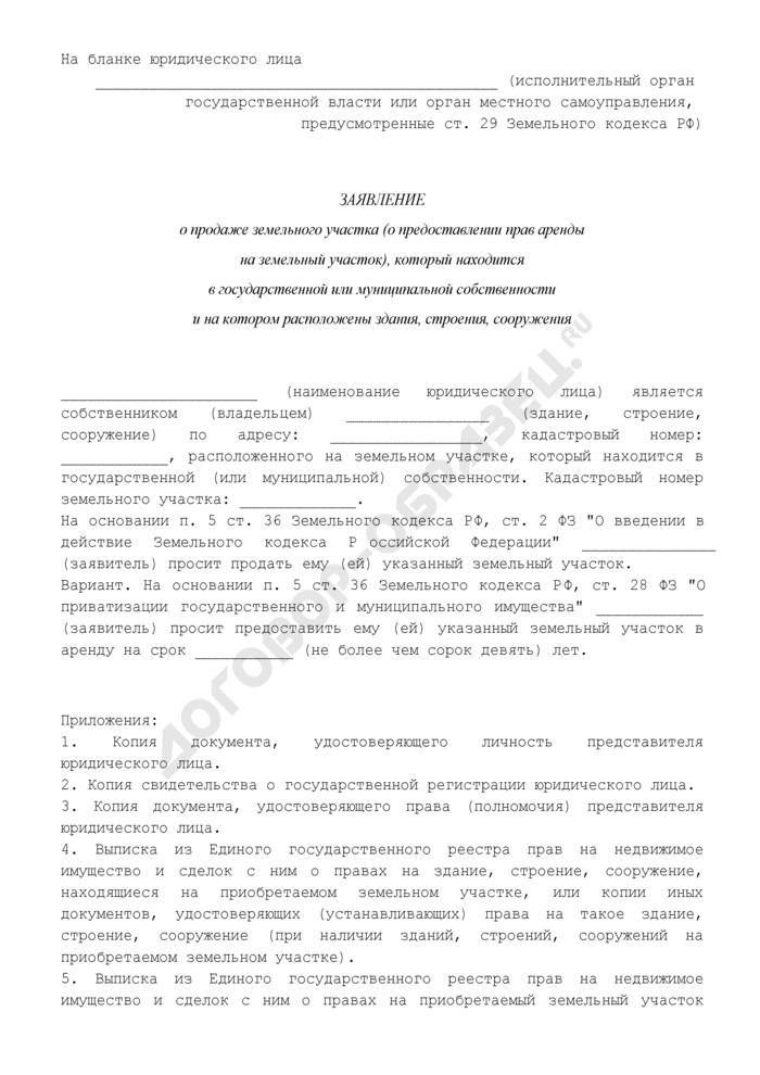 Заявление юридического лица о продаже земельного участка (о предоставлении прав аренды на земельный участок), который находится в государственной или муниципальной собственности и на котором расположены здания, строения, сооружения. Страница 1