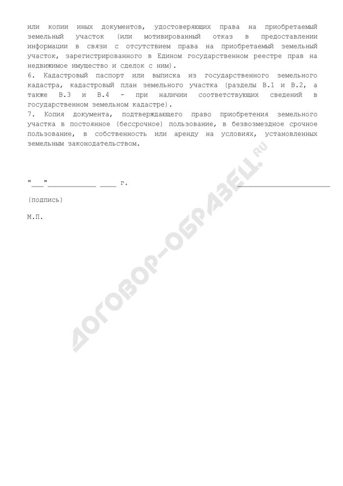 Заявление юридического лица о продаже земельного участка (о предоставлении прав аренды на земельный участок), который находится в государственной или муниципальной собственности и на котором расположены здания, строения, сооружения. Страница 2