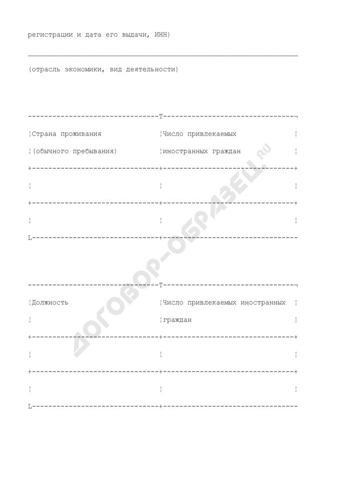 Заявление-анкета на выдачу разрешения на привлечение и использование иностранной рабочей силы из стран ближнего зарубежья (СНГ). Страница 2