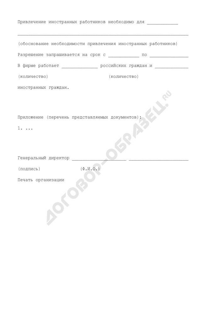 Заявление-анкета на выдачу разрешения на привлечение и использование иностранной рабочей силы из стран ближнего зарубежья (СНГ). Страница 3