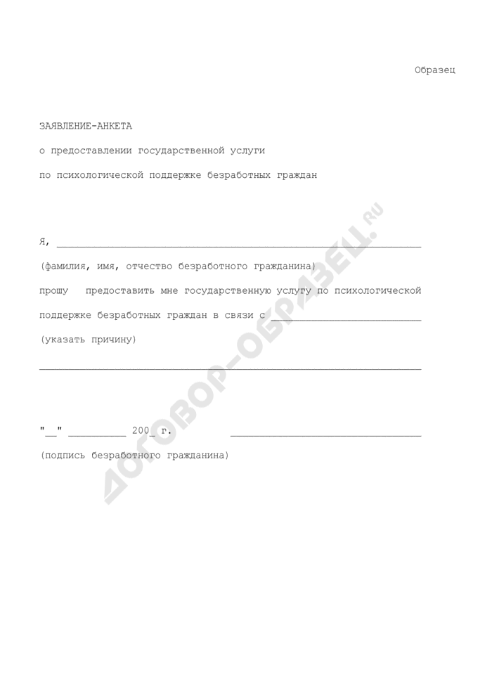 Заявление-анкета о предоставлении государственной услуги по психологической поддержке безработных граждан (образец). Страница 1