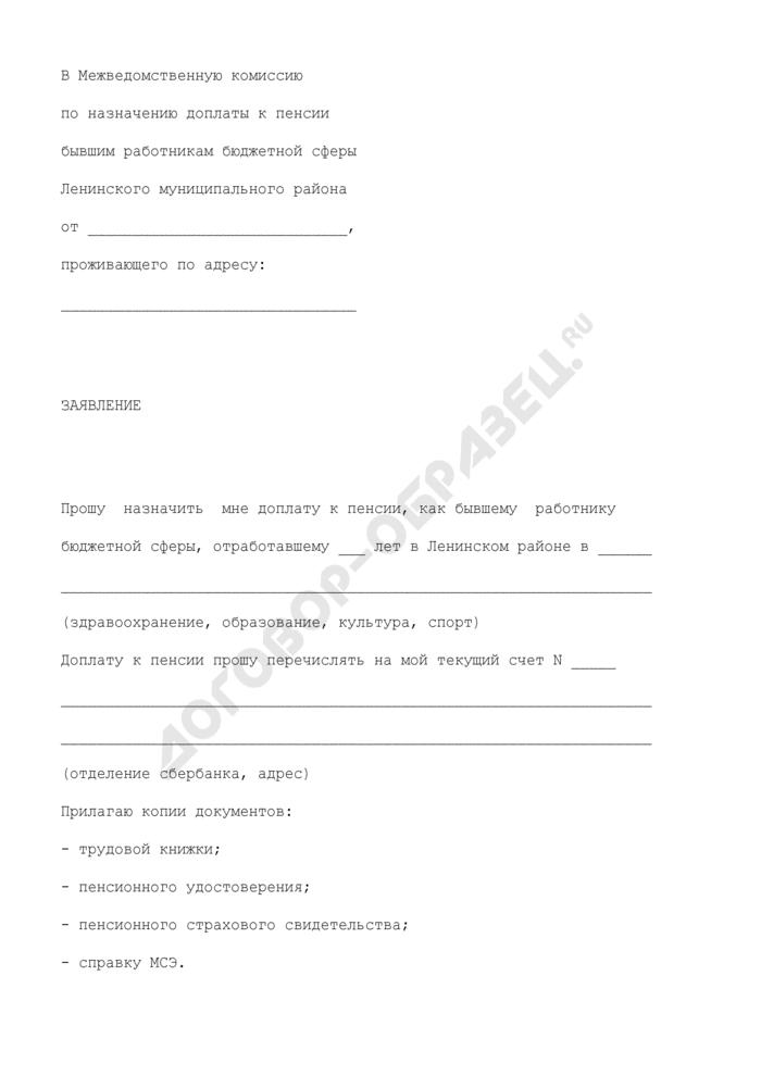 Заявление для назначения доплаты к пенсии бывшим работникам здравоохранения, образования, культуры и спорта Ленинского района Московской области. Форма N 1. Страница 1