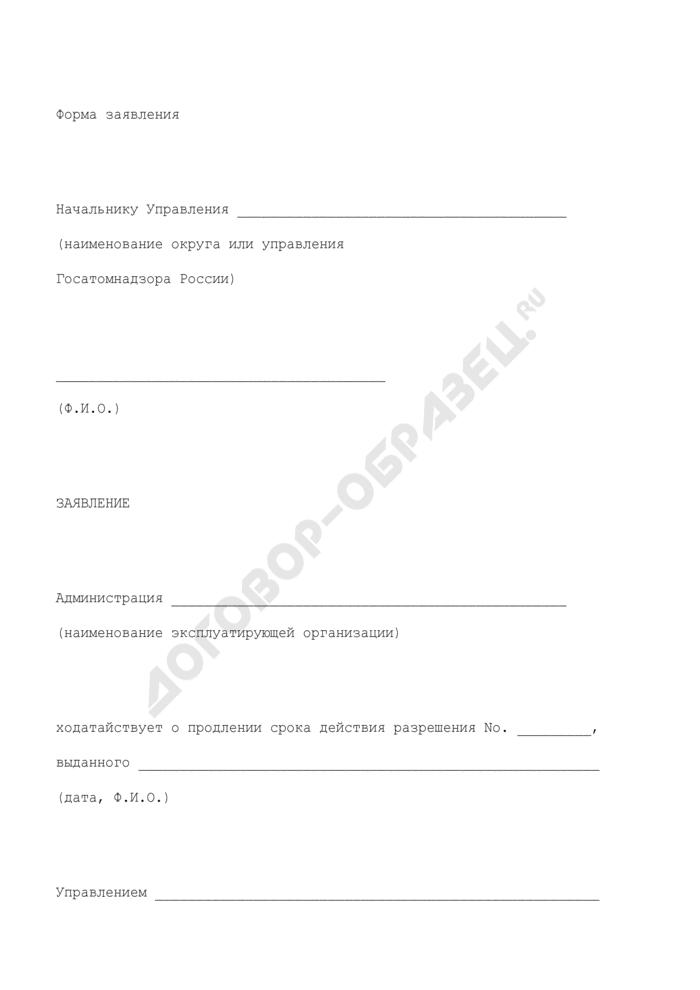 Заявление-ходатайство о продлении срока разрешения на право ведения работ в области использования атомной энергии работникам организаций, эксплуатирующих стенды - прототипы ядерных энергетических установок. Страница 1