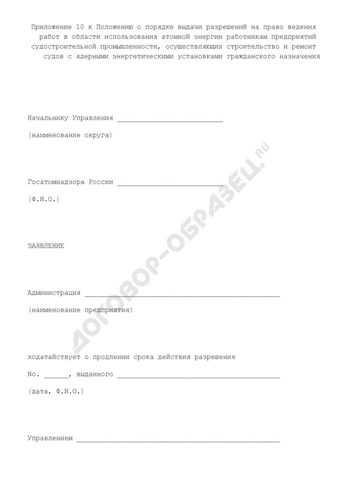 Заявление-ходатайство о продлении срока действия разрешения на право ведения работ в области использования атомной энергии. Страница 1