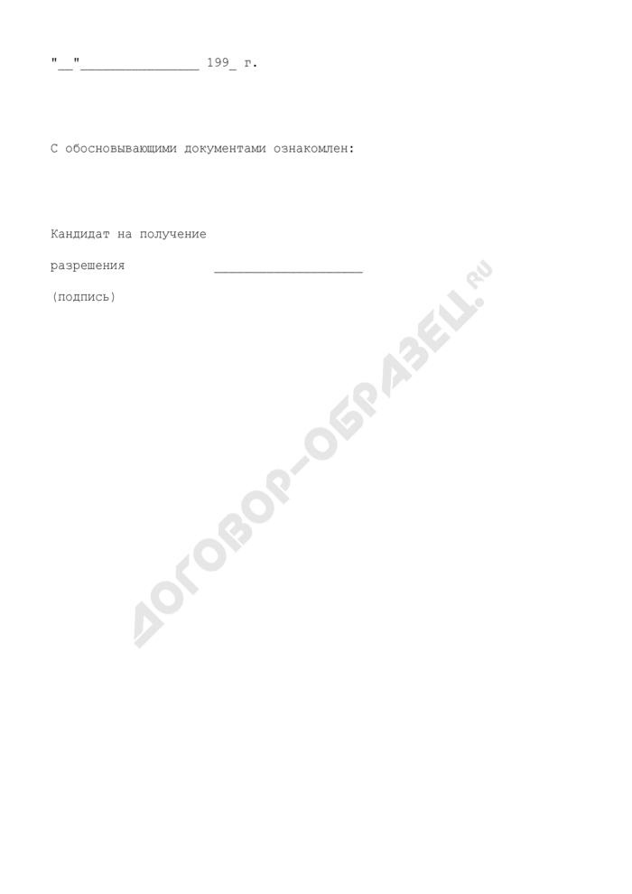 Заявление-ходатайство о продлении срока действия разрешения на право ведения работ в области использования атомной энергии. Страница 3