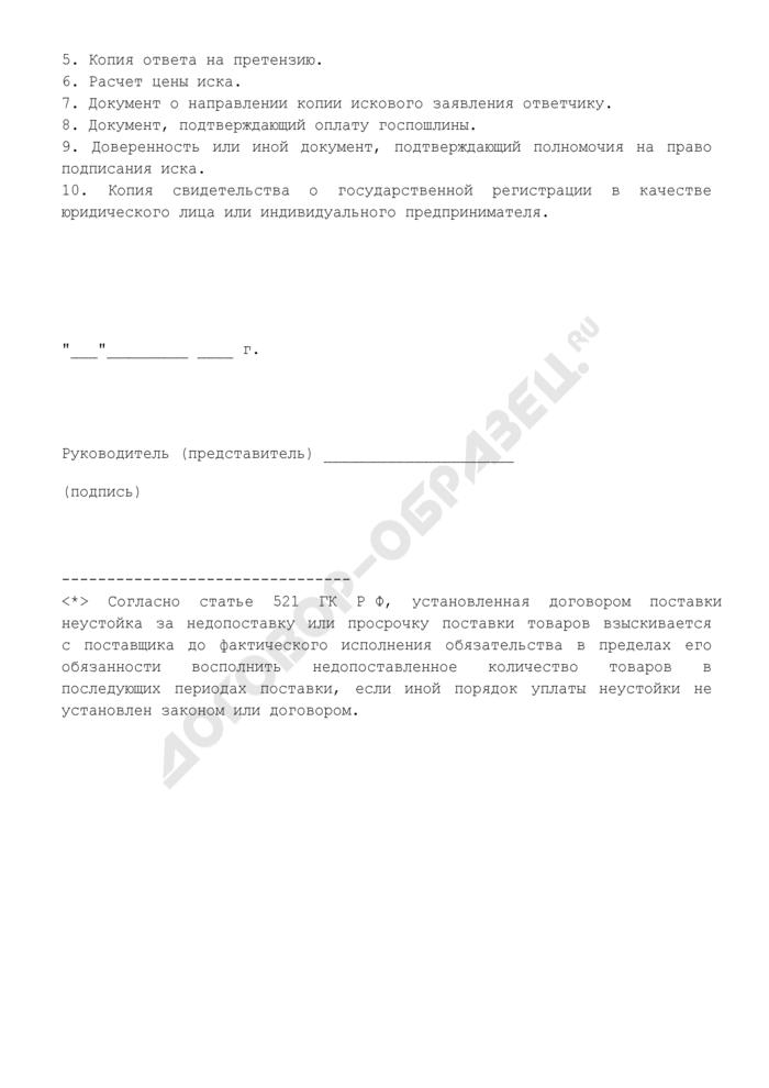 Исковое заявление о взыскании неустойки за нарушение срока поставки товара. Страница 3
