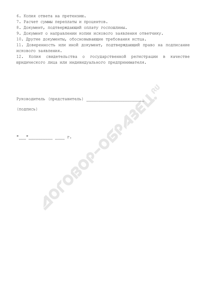 Исковое заявление о взыскании стоимости недопоставленного товара. Страница 3