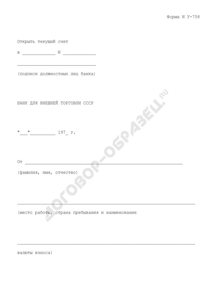 """Заявление для оформления открытия счета типа """"В"""". Форма N У-758. Страница 1"""