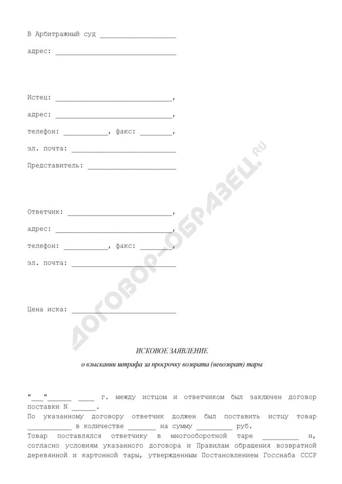Исковое заявление о взыскании штрафа за просрочку возврата (невозврат) тары. Страница 1