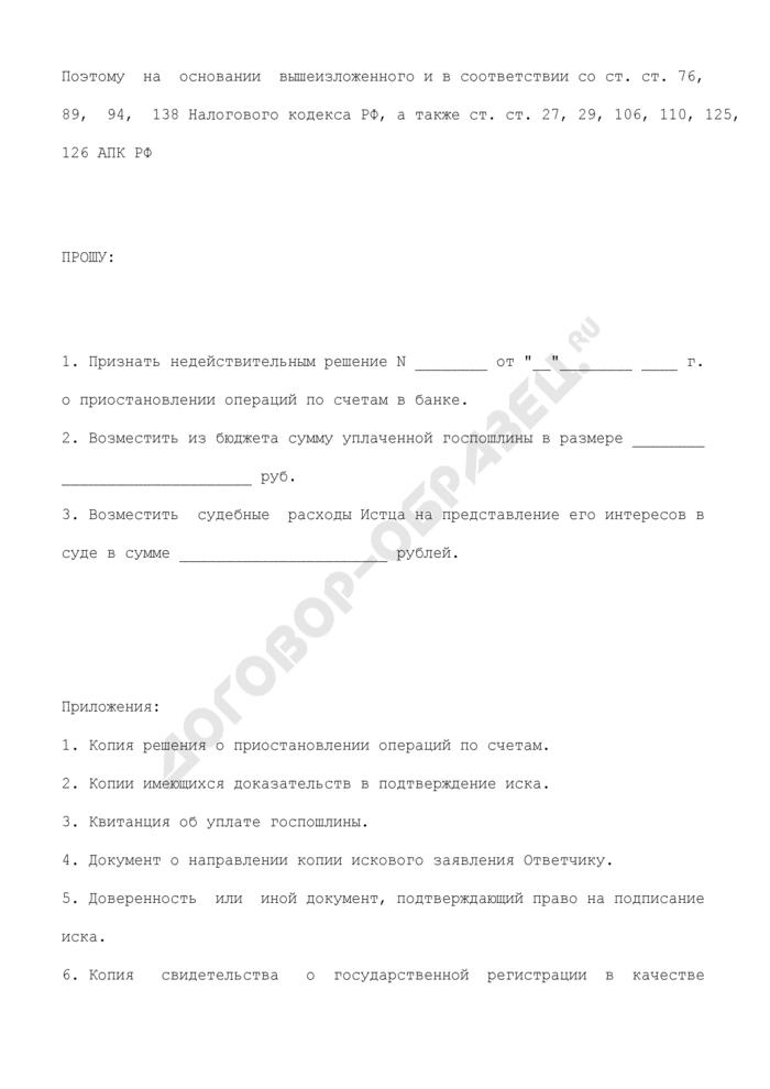 Исковое заявление о признании недействительным ненормативного акта налогового органа. Страница 3