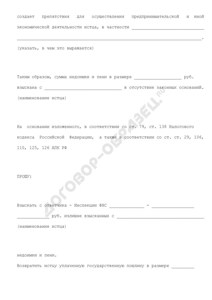 Исковое заявление о возврате излишне взысканных Инспекцией ФНС РФ сумм недоимки и пени. Страница 3