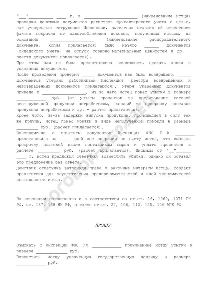 Исковое заявление о взыскании убытков, причиненных действиями Инспекции ФНС РФ. Страница 2