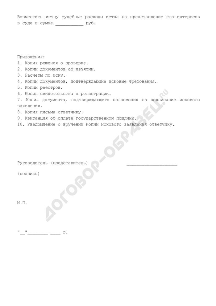 Исковое заявление о взыскании убытков, причиненных действиями Инспекции ФНС РФ. Страница 3