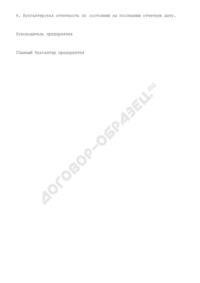Заявление для получения согласия на залог федерального государственного имущества. Страница 2